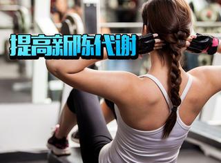 6招加速新陈代谢,让你也可以变成吃不胖体质!