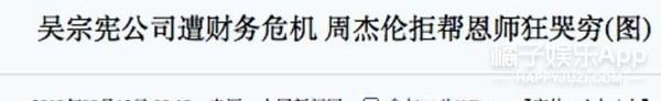 周杰伦晒合影与吴宗宪和解?这16年他俩算是相爱相杀吧?