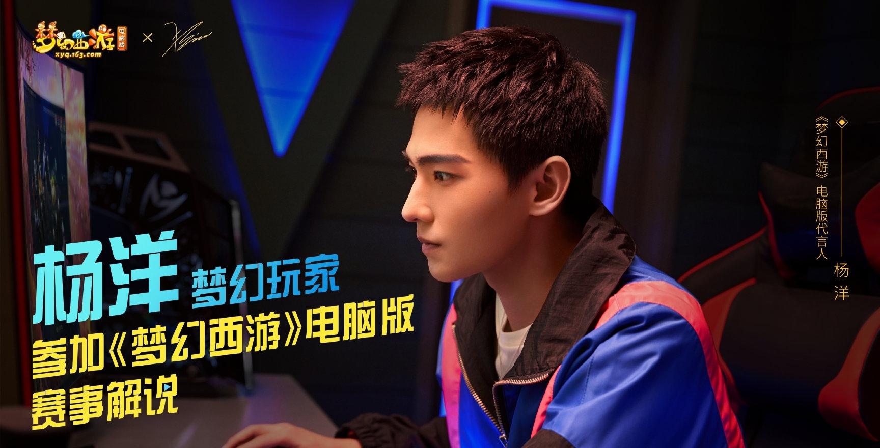 杨洋化身梦幻西游赛事解说,大聊游戏经历,是电竞男主本人了