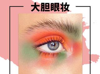 这些颜色大胆的眼妆你敢尝试吗?