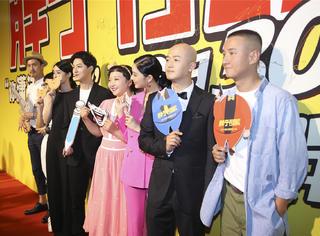 《胖子行动队》首映红毯星光熠熠  包贝尔女儿饺子超萌现身