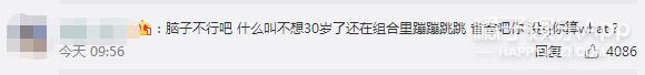"""韩庚首曝离开SJ原因:""""我30岁还在组合蹦蹦跳跳吗?"""""""