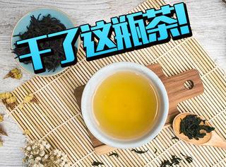 拯救困意大作战,从喝一瓶醒神茶开始!