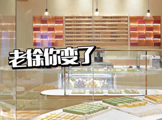 徐福记也开线下专卖店了,突变精致画风有点高级!