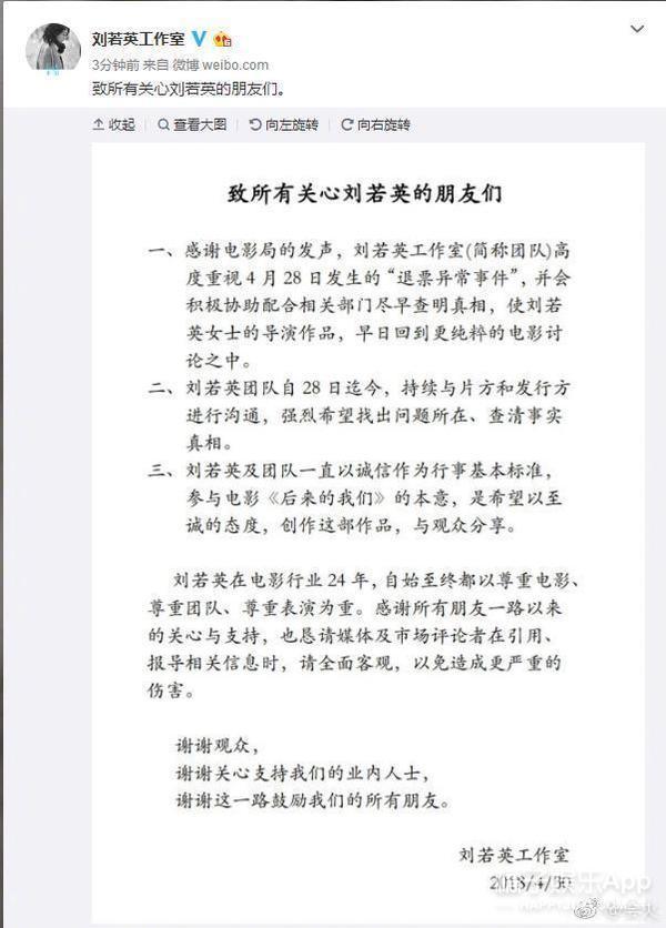 李易峰生日会大跳海草舞 刘若英方回应退票事件