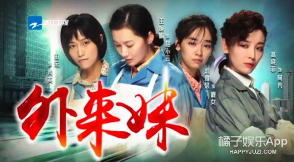 还记得电影版《致青春》的朱小北吗?她还组过组合?