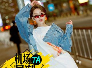 機場Ta最潮|青春又有活力的王子璇小姐姐為你開啟新的一周
