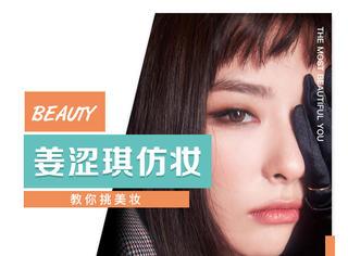 超细致的Peek-A-Boo姜涩琪眼妆教程!