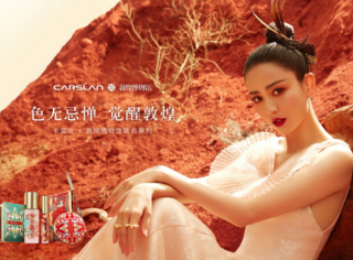 卡姿蘭X敦煌博物館聯名系列上新 以敦煌色彩演繹潮流新妝