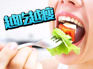 越吃越瘦,這些食物隨便吃!