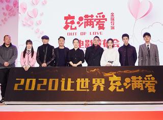 电影《充满爱》在京举办发布会 林允突破自我诠释荒诞喜剧