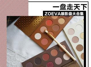 眼影盘中的平价战斗机——Zoeva大合集!