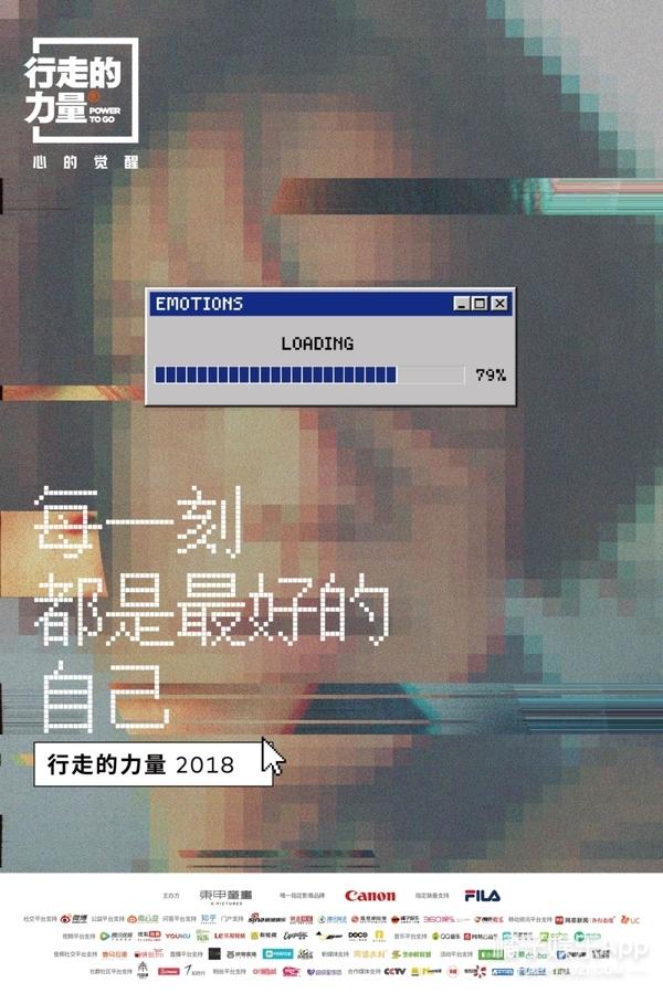 """陈坤""""行走的力量""""报名啦,蔡康永易烊千玺刘雯同行"""