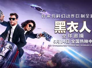 《黑衣人:全球追缉》曝终极预告 6月14日锤哥引爆暑期档