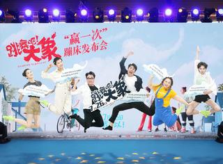 《跳舞吧!大象》蹦床发布会,艾伦金春花分享经历