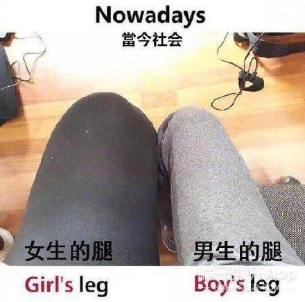 现在男生的腿都怎么回事啊?