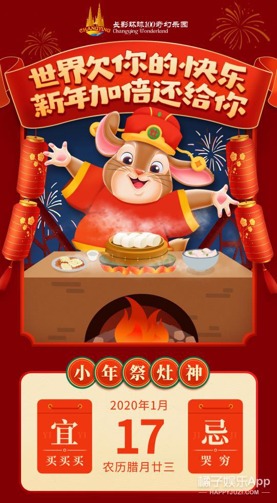 百鼠祈福闹新春 海口长影环球100全新玩法打造浓浓中国年