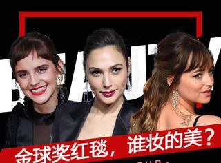"""艾玛、达妹、神奇女侠……金球奖红毯上谁""""妆""""的更美?"""