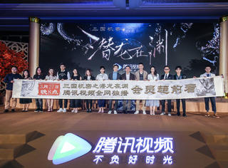 《三国机密潜龙在渊》发布会|马天宇现场喂食粉丝