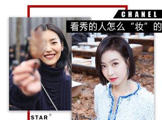 香奈儿秀场上不单看模特,她们的妆容也是看点!