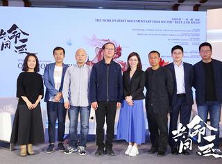"""全球首部""""一帶一路""""電影《共同命運》亮相北京國際電影節"""