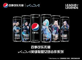 百事可樂無糖x KDA英雄聯盟女團合作系列首發