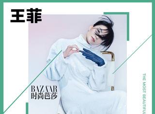 王菲最新时尚封面来袭,气质优雅,妆感清新