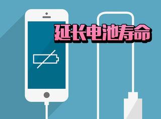 延长手机电池寿命的5招,充电的时候记得把手机壳摘掉!