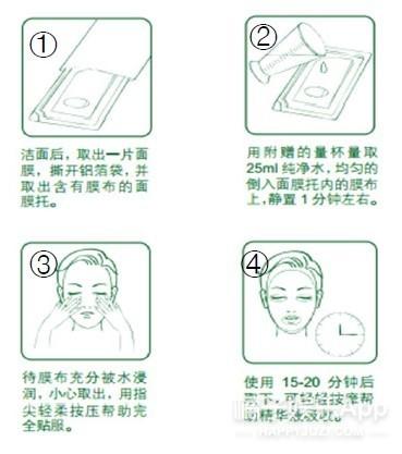 【免费试用】佰草集原生初肌水润面膜正装试用