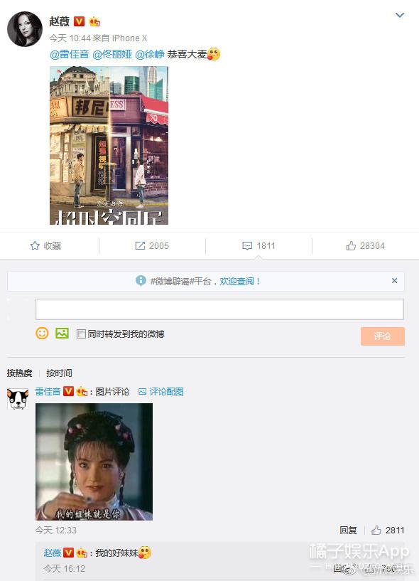 周冬雨蜡像揭幕笑怼张一山 田馥甄遭围堵生气发文又秒删