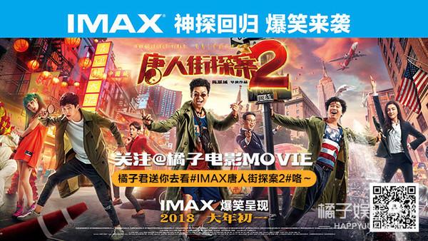 福利来啦!橘子君请你看《唐人街探案2》IMAX!