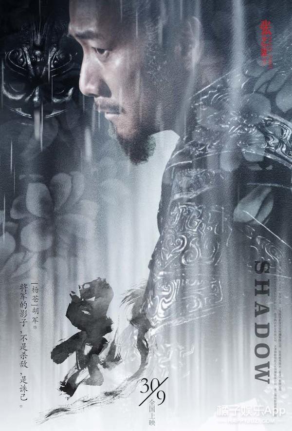张艺谋《影》定档930,或将成国庆最受瞩目电影