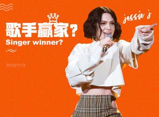 Jessie J首期夺冠,这届《歌手》连个能打的都没有嘛