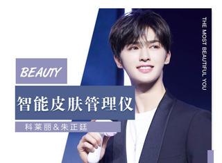 科莱丽携手首位亚太区品牌大使朱正廷,掌控肌肤未来!