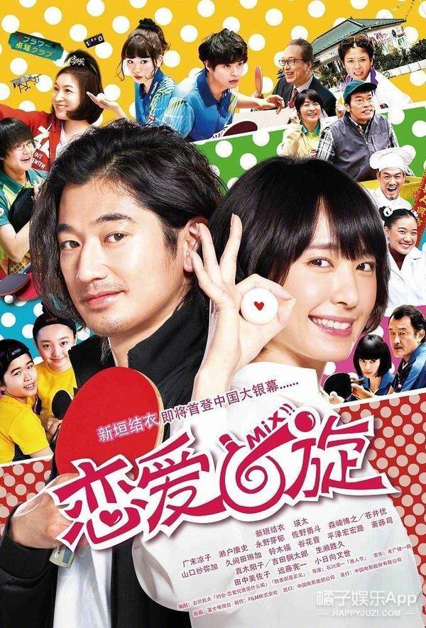 《恋爱回旋》确定引进,新垣结衣要献上中国银幕首秀了!