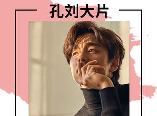 孔刘最新大片上线,我也想情人节拥有这样的魅力男友