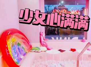 超适合拍照的粉红游乐园,还有隐藏版芋圆火锅击中你的心!