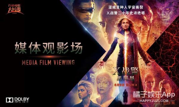 ?《X战警:黑凤凰》巅峰战打响 万达电影沉浸视听燃爆感官