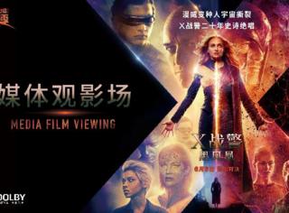 ?《X戰警:黑鳳凰》巔峰戰打響 萬達電影沉浸視聽燃爆感官
