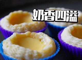 香港的蛋挞千千万,谁才是真正的NO.1?