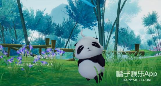 另类沉浸式体验,仙剑奇侠传4的熊猫仙剑情