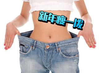 春节吃的太油腻,六种方法让你节后有效瘦身