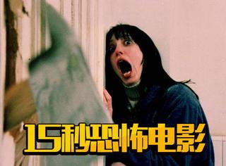15秒恐怖电影小合集!在最短的时间里,告诉你最吓人的故事