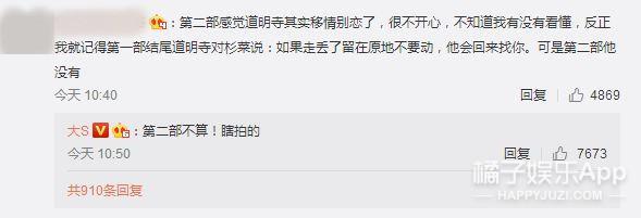 """大S发微博称杉菜是""""绿茶婊"""",""""我演到一半就不喜欢了"""""""