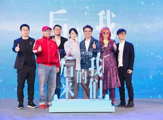 """《后来的我们》主题歌发布会,刘若英大赞陈奕迅""""一声即中"""""""