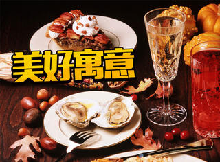 世界各国新年都吃啥?西班牙年夜饭居然是这个!
