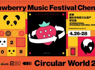 2019沪蓉超级草莓阵容第二弹