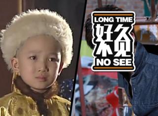 還記得《康熙王朝》里的少年玄燁嗎,他現在長這樣了