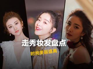 杨幂、景甜、阚清子,哪位仙女的红毯妆发是你的菜?