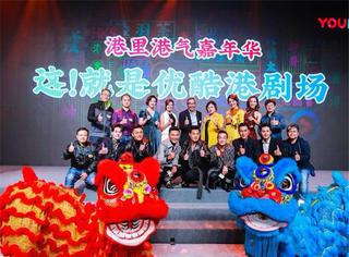 优酷发布港剧场:同步TVB、合拍定制、拥有百余部经典港剧